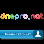 Войти в личный кабинет провайдера Днепронет г. Днепродзержинск (Каменское)