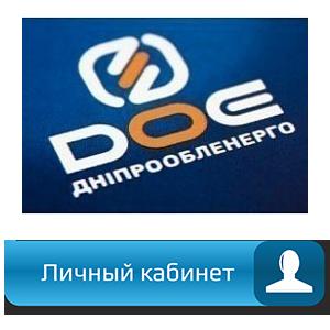 ДОЭ (Днепрооблэнерго) личный кабинет лого