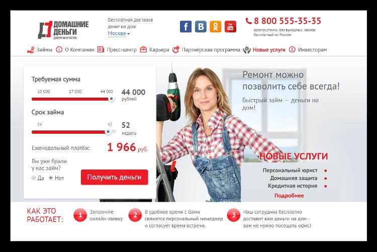 Домашние Деньги официальный сайт