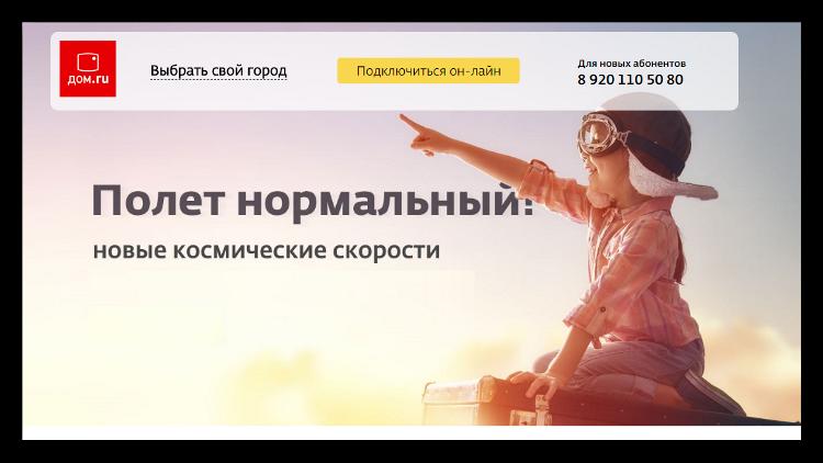 ДомРу официальный сайт