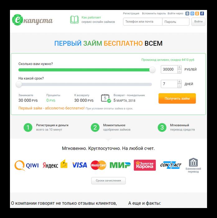 Е-Капуста займ официальный сайт