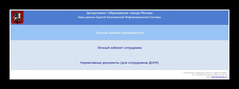 ЕКИС официальный сайт