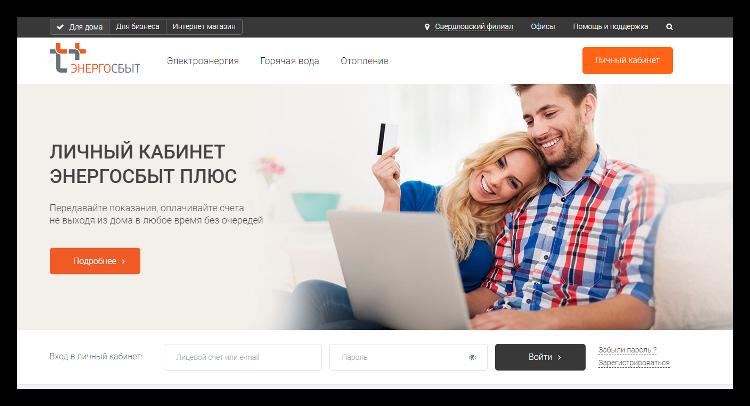 Энергосбыт Плюс официальный сайт