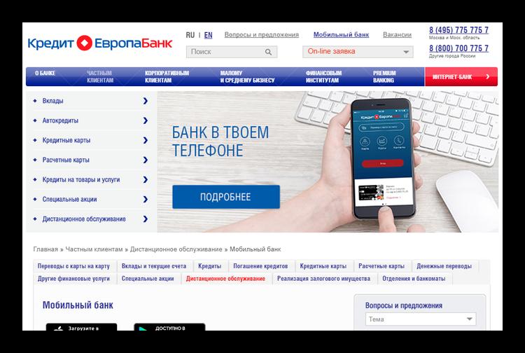 Европа Банк официальный сайт