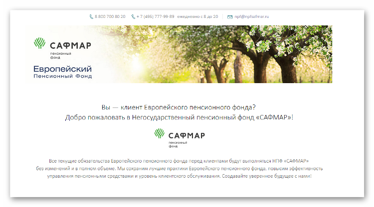 Европейский пенсионный фонд официальный сайт