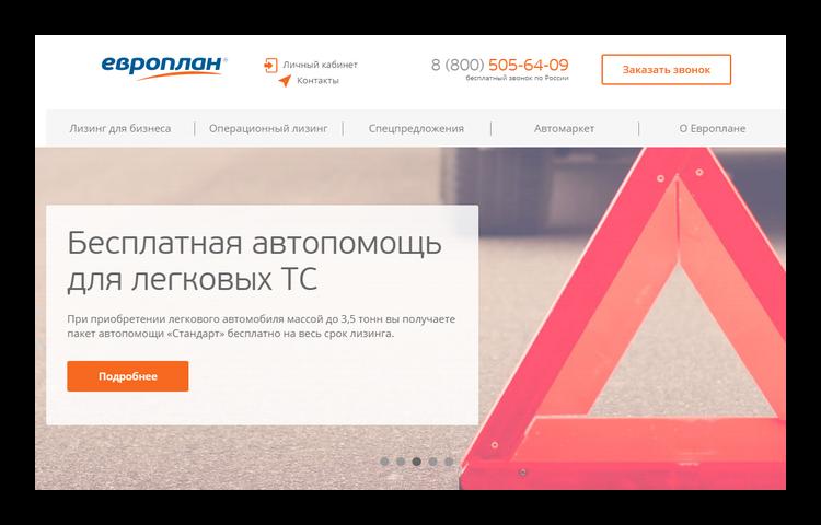 Европлан официальный сайт