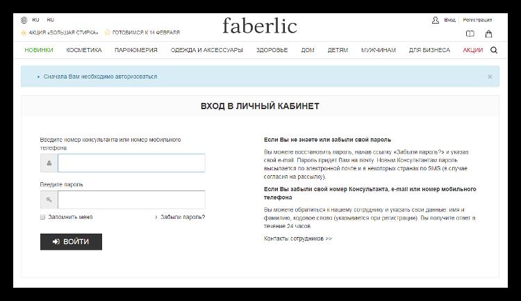 Faberlic личный кабинет