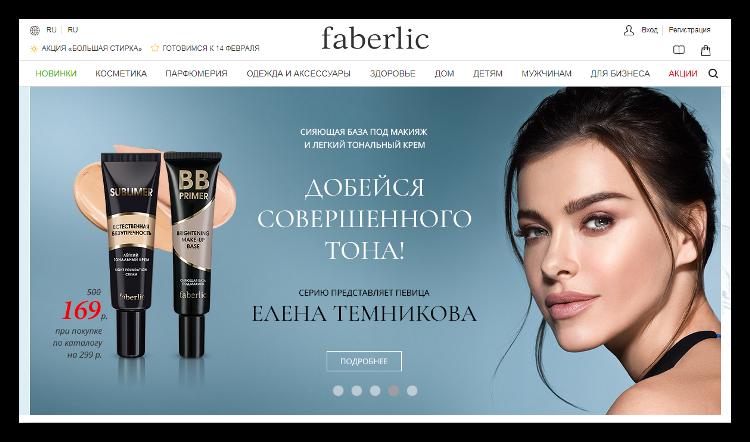 Faberlic официальный сайт