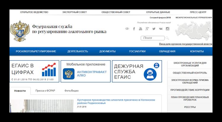 ФСРАР официальный сайт