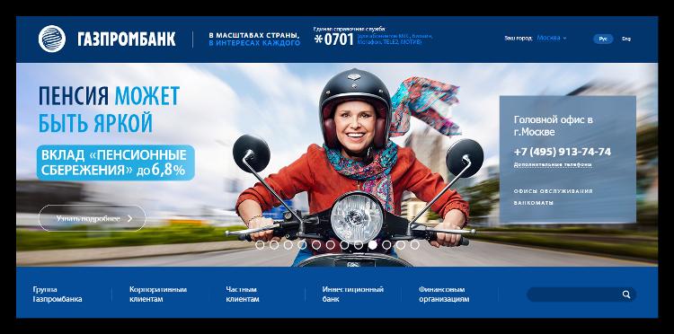 Газпромбанк официальный сайт