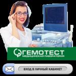 Войти в личный кабинет лаборатории Гемотест