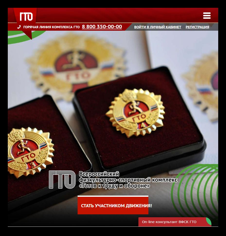 ГТО официальный сайт