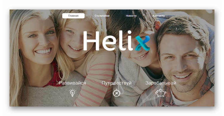 Helix Capital официальный сайт