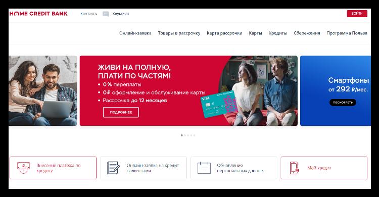 HomeCredit официальный сайт