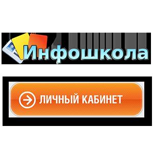 Инфошкола личный кабинет лого