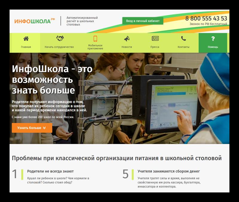 Инфошкола официальный сайт