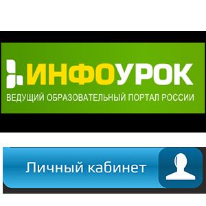 Инфоурок личный кабинет лого
