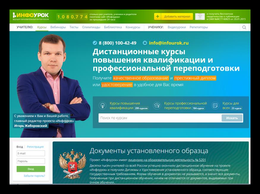 Инфоурок официальный сайт