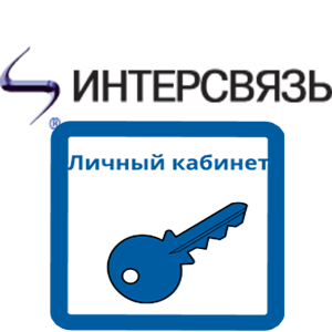 Интерсвязь личный кабинет лого