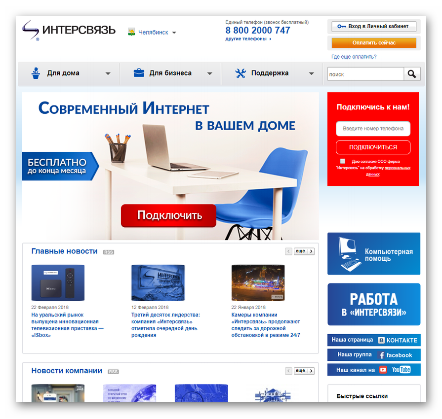 Интерсвязь официальный сайт