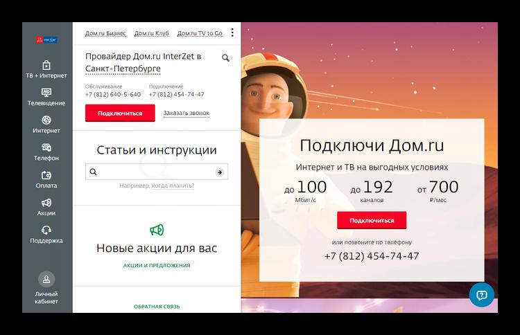 Интерзет официальный сайт