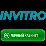 Войти в личный кабинет компании Инвитро