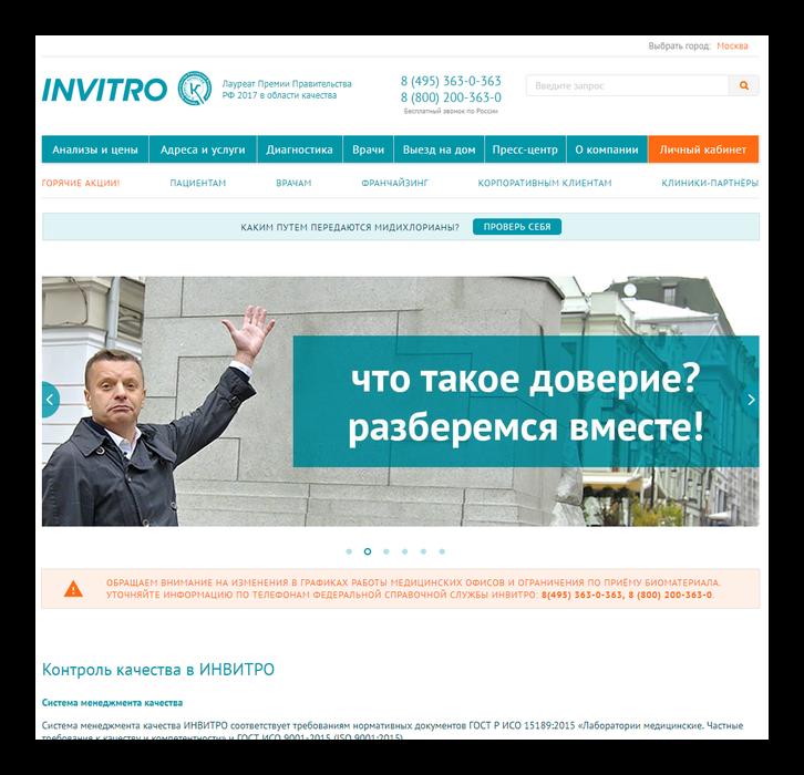 Инвитро официальный сайт