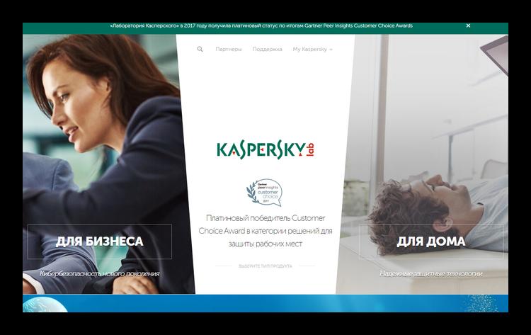 Касперский официальный сайт