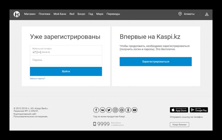 Kaspi Bank личный кабинет