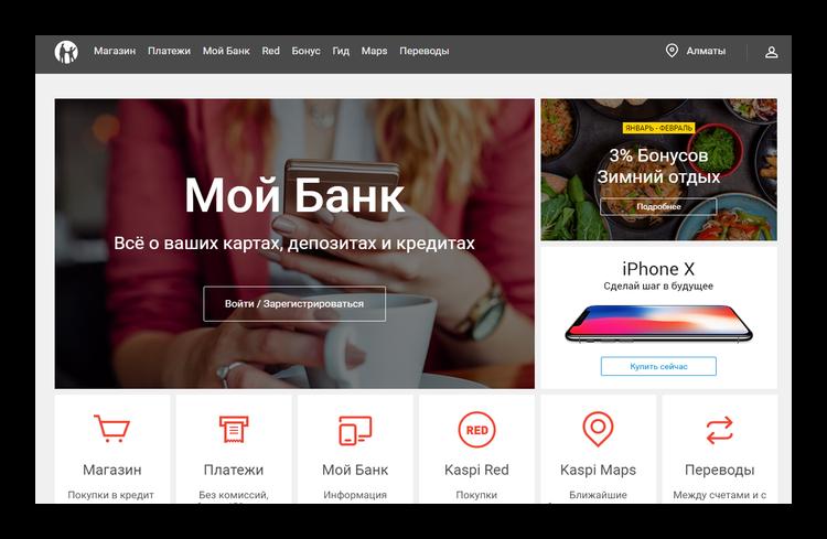 Kaspi Bank официальный сайт