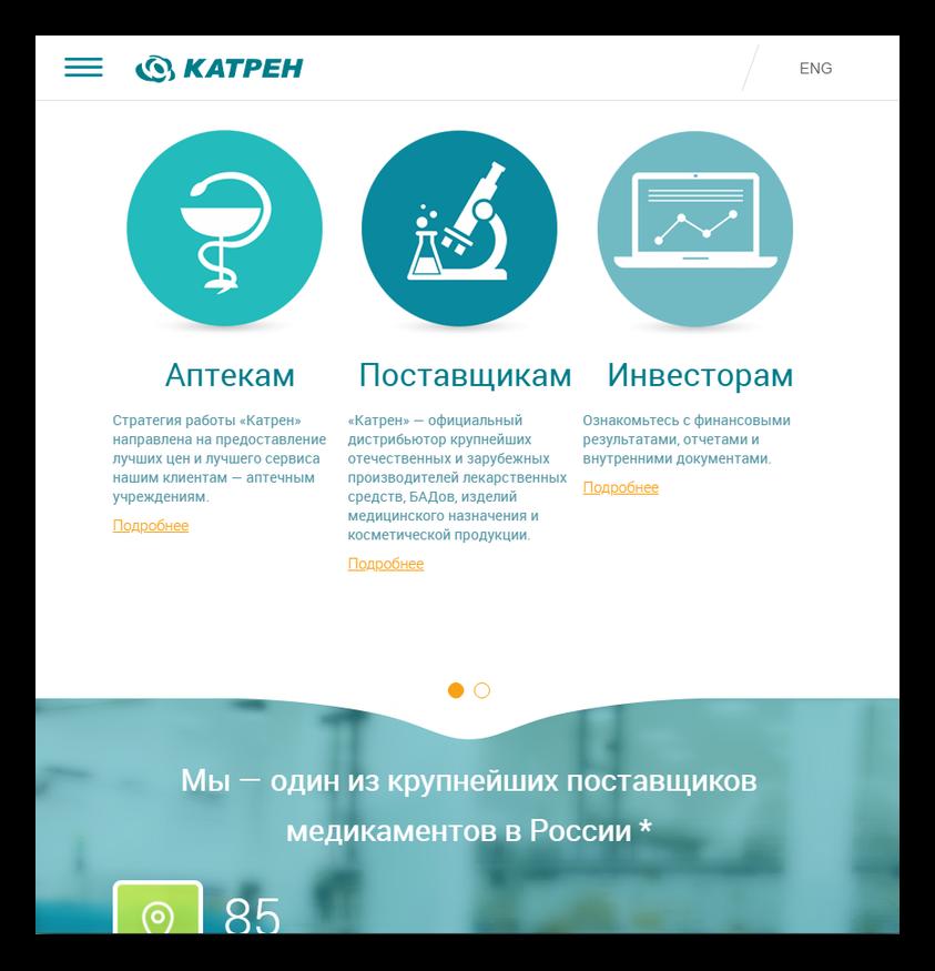 Катрен официальный сайт