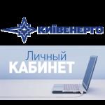 Как войти в личный кабинет Киевэнерго и зачем он нужен
