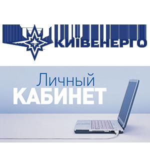 Киевэнерго личный кабинет лого