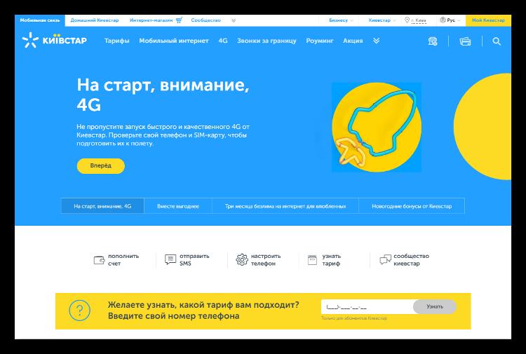 Киевстар официальный сайт