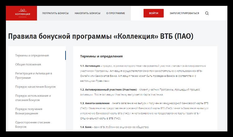 Коллекция ВТБ официальный сайт
