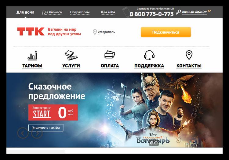 Компания ТТК официальный сайт