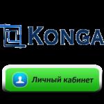 Использование личного кабинета в системе займов Конга