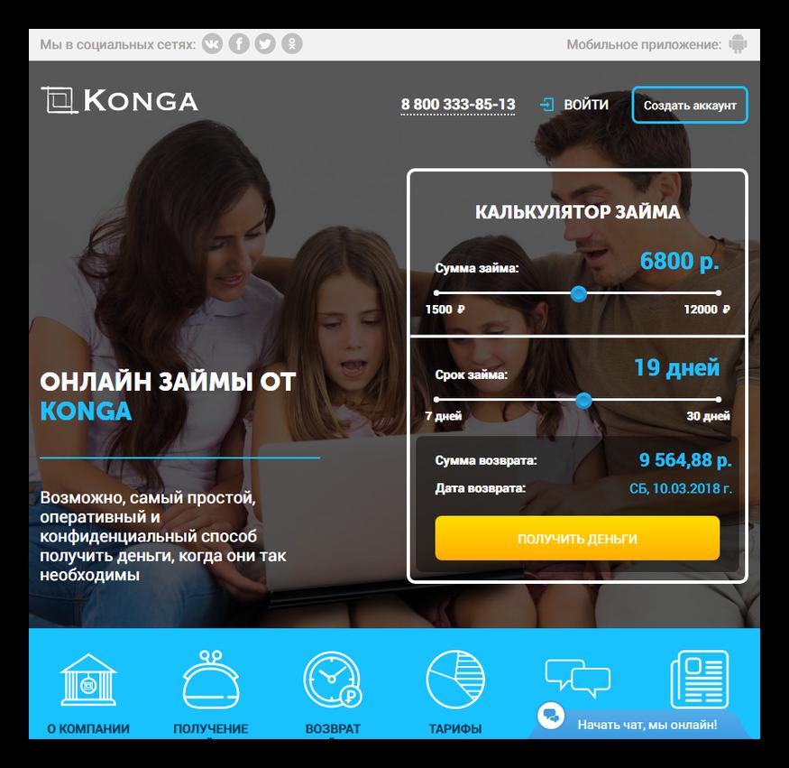 Конга займ официальный сайт