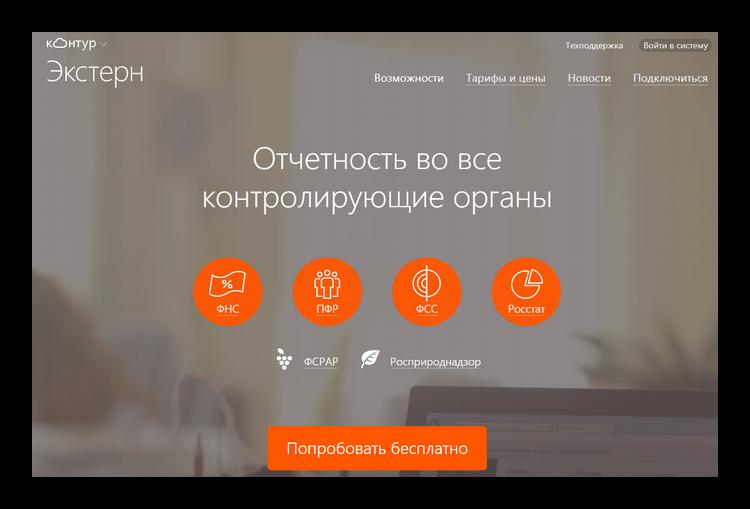 Контур Экстерн официальный сайт