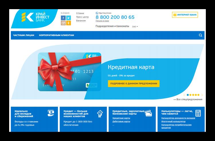 Официальный сайт Крайинвестбанка
