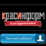 Войти в личный кабинет клиента Красинформ для оплаты коммунальных услуг