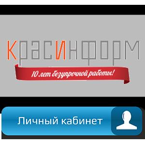 Красинформ личный кабинет лого