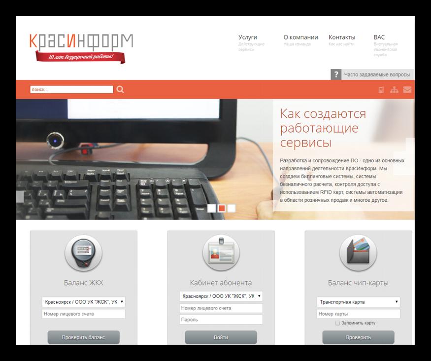 КрасИнформ официальный сайт