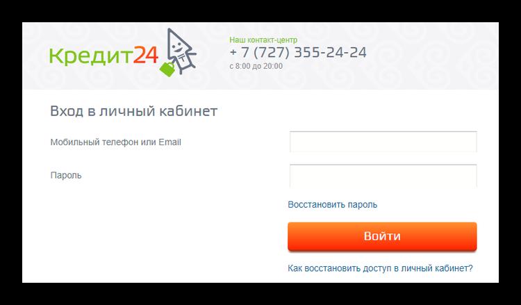 Кредит24 личный кабинет