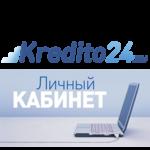 Как войти в личный кабинет кредитного сервиса Kredito24