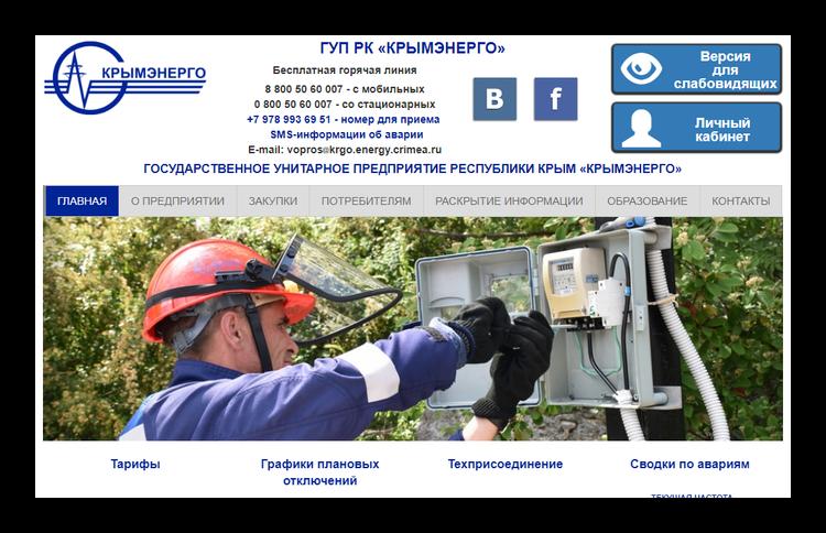 КрымЭнерго официальный сайт