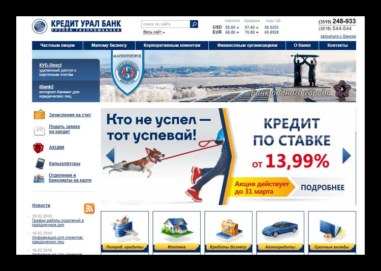 КУБ Директ официальный сайт