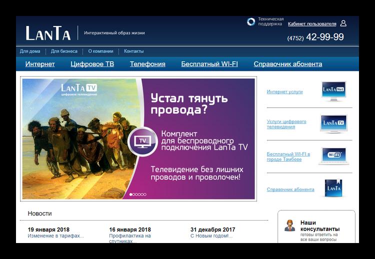 Ланта официальный сайт