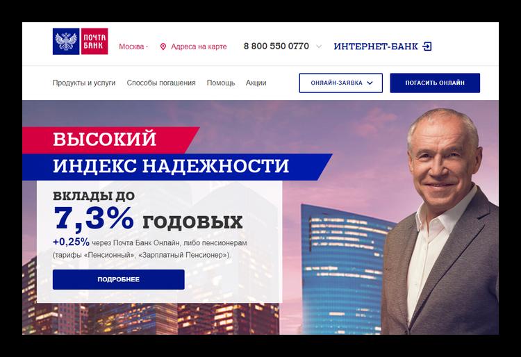 Лето Банк официальный сайт
