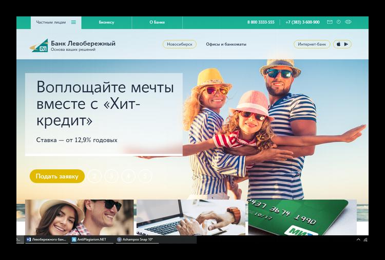 Левобережный банк официальный сайт